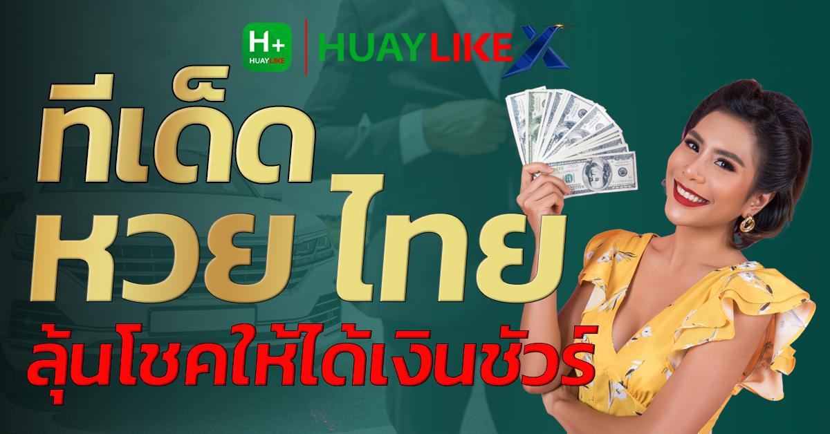 ทีเด็ดหวยไทย HUAYLIKE
